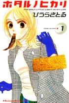 ホタルノヒカリ 1〜15巻<続巻> ※14・15巻を追加