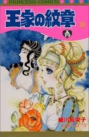 王家の紋章 33〜48巻<続巻>