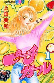 ピーチガール 1〜18巻<全巻>