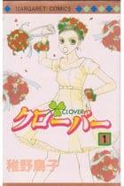 クローバー(稚野鳥子) 1〜24巻<全巻>