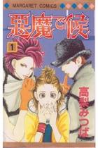 悪魔で候 1〜11巻<全巻>