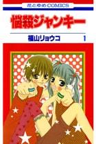 悩殺ジャンキー 1〜16巻<全巻>
