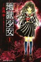 地獄少女 1〜9巻<全巻>