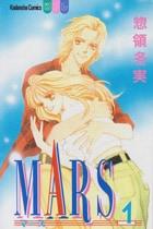 MARS 1〜15巻<全巻>