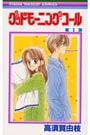 グッドモーニング・コール 1〜11巻<全巻>