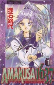 AMAKUSA 1637 1〜12巻<全巻>