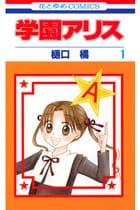 学園アリス 1〜21巻<続巻> 10.08.18新刊追加