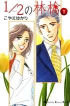 1/2の林檎 1〜14巻<続巻>