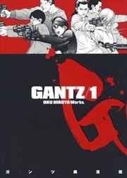 GANTZ 1〜18巻<続巻>