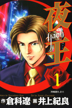 夜王 YAOH 1〜23巻<続巻>