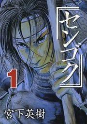 センゴク 1〜15巻<全巻>