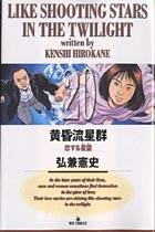 黄昏流星群 20〜37巻<続巻> 2010.10.15新刊追加