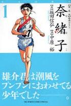 [新装版]奈緒子 映画セレクト 1〜12巻<全巻>