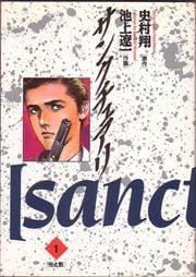サンクチュアリ 1〜12巻<全巻>