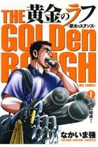 黄金のラフ 草太のスタンス 1〜13巻<続巻>