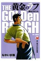 黄金のラフ 草太のスタンス 14〜25巻<続巻>