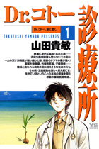 Dr.コトー診療所 1〜25巻<続巻> 2010.08.26新刊追加