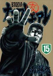 ナニワトモアレ 15〜28巻<完結>