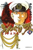 ジパング 1〜20巻<続巻>