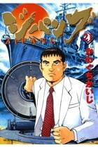 ジパング 21〜43巻<完結> 2010.08.26新刊追加