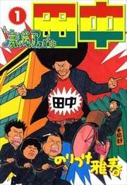 高校アフロ田中 1〜10巻<全巻>