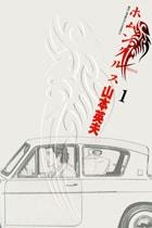 ホムンクルス 1〜15巻<全巻>
