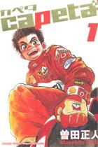 capeta 1〜20巻<続巻>