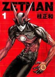 ZETMAN 1〜14巻<続巻>