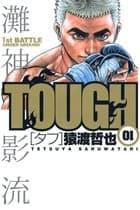 TOUGH タフ 1〜14巻<続巻>