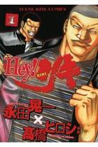 Hey! リキ 1〜14巻<続巻>