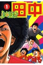 中退アフロ田中 1〜10巻<全巻>