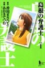 島根の弁護士 1〜13巻<全巻>