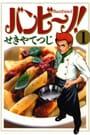 バンビ〜ノ! 1〜14巻<続巻>