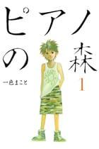ピアノの森 1〜18巻<続巻>