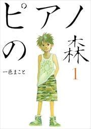 ピアノの森 1〜18巻<続巻> 2010.11.05新刊追加
