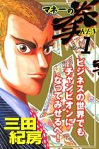 マネーの拳 1〜12巻<続巻>