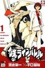 鉄のラインバレル 1〜15巻<続巻>