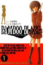 BAMBOO BLADE 1〜10巻<続巻>