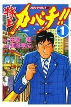 特上カバチ!! カバチタレ!2 1〜15巻<続巻>