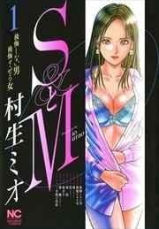 SとM 1〜18巻<続巻> 2010.08.26新刊追加
