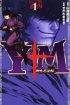 Y十M(ワイじゅうエム) 柳生忍法帖 1〜11巻<全巻>