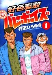 好色哀歌 元バレーボーイズ 1〜10巻<続巻>