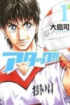 アタック!! 1〜10巻<続巻>