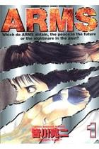 ARMS 1〜22巻<全巻>