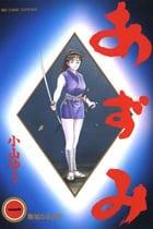 あずみ 1〜16巻<続巻>