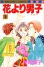 花より男子 1〜19巻<続巻>