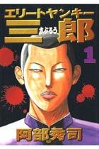 エリートヤンキー三郎 1〜13巻<続巻>
