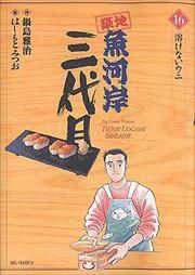 築地魚河岸三代目 16〜30巻<続巻>