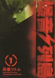 爆音列島 1〜13巻<続巻>