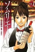 ソムリエール 1〜14巻<続巻> 2010.08.26新刊追加